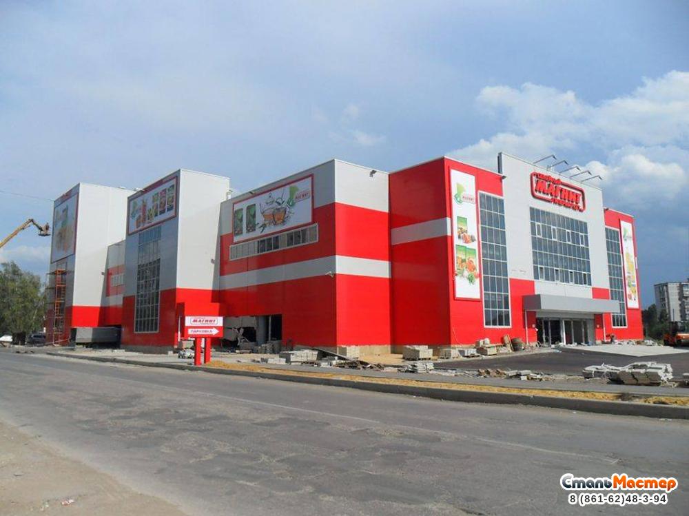 Гипермаркет «Магнит», г. Ростов-на-Дону
