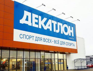 7 Гипермаркет Декатлон (р.Адыгея) _1